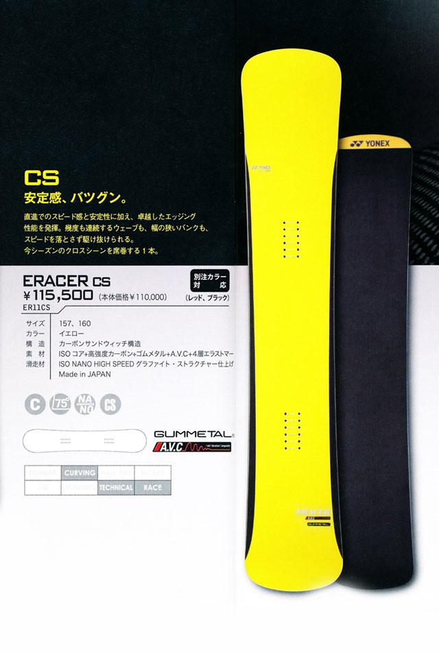 yonex-1112-eracer cs.jpg