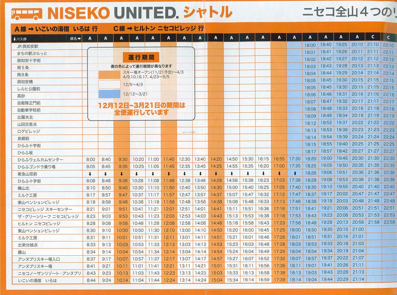 니세코 셔틀버스1.jpg