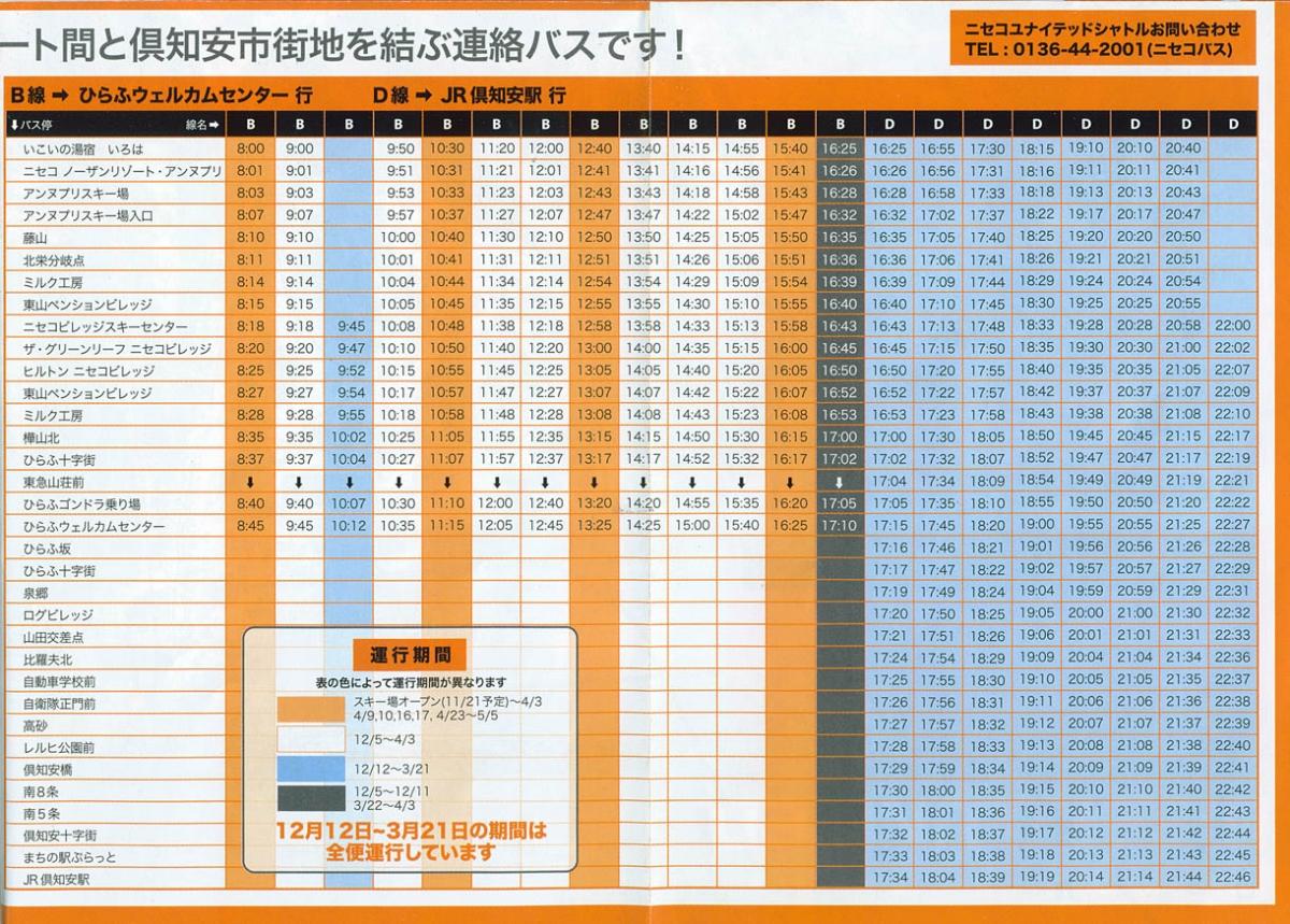 니세코 셔틀버스2.jpg