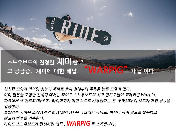Warpig-1.jpg