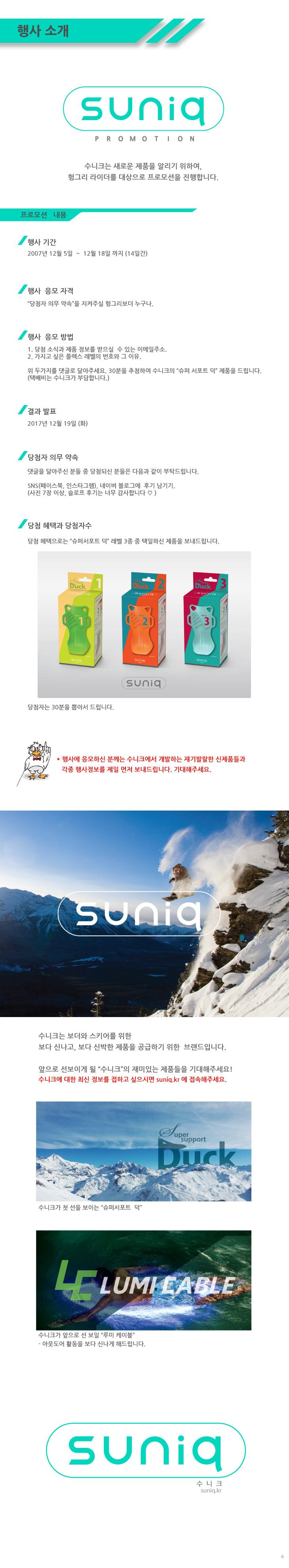 슈퍼서포트덕-마케팅_행사_페이지_04.jpg