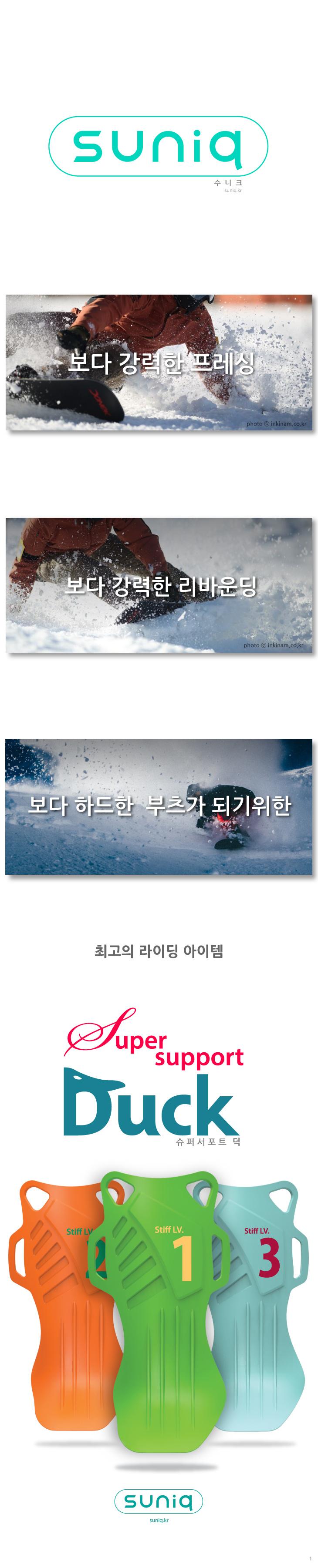 슈퍼서포트덕-마케팅_행사_페이지_01.jpg