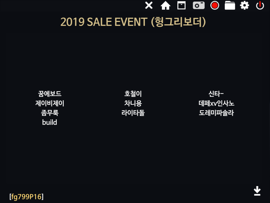 2019 SALE EVENT _당첨자04.png