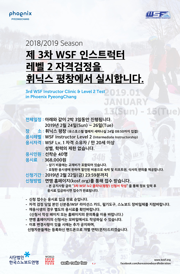 WSF_lv 2_휘닉스.jpg