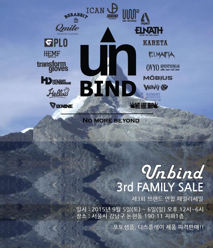 3회연합패밀리세일-UNBIND-포스터3.jpg