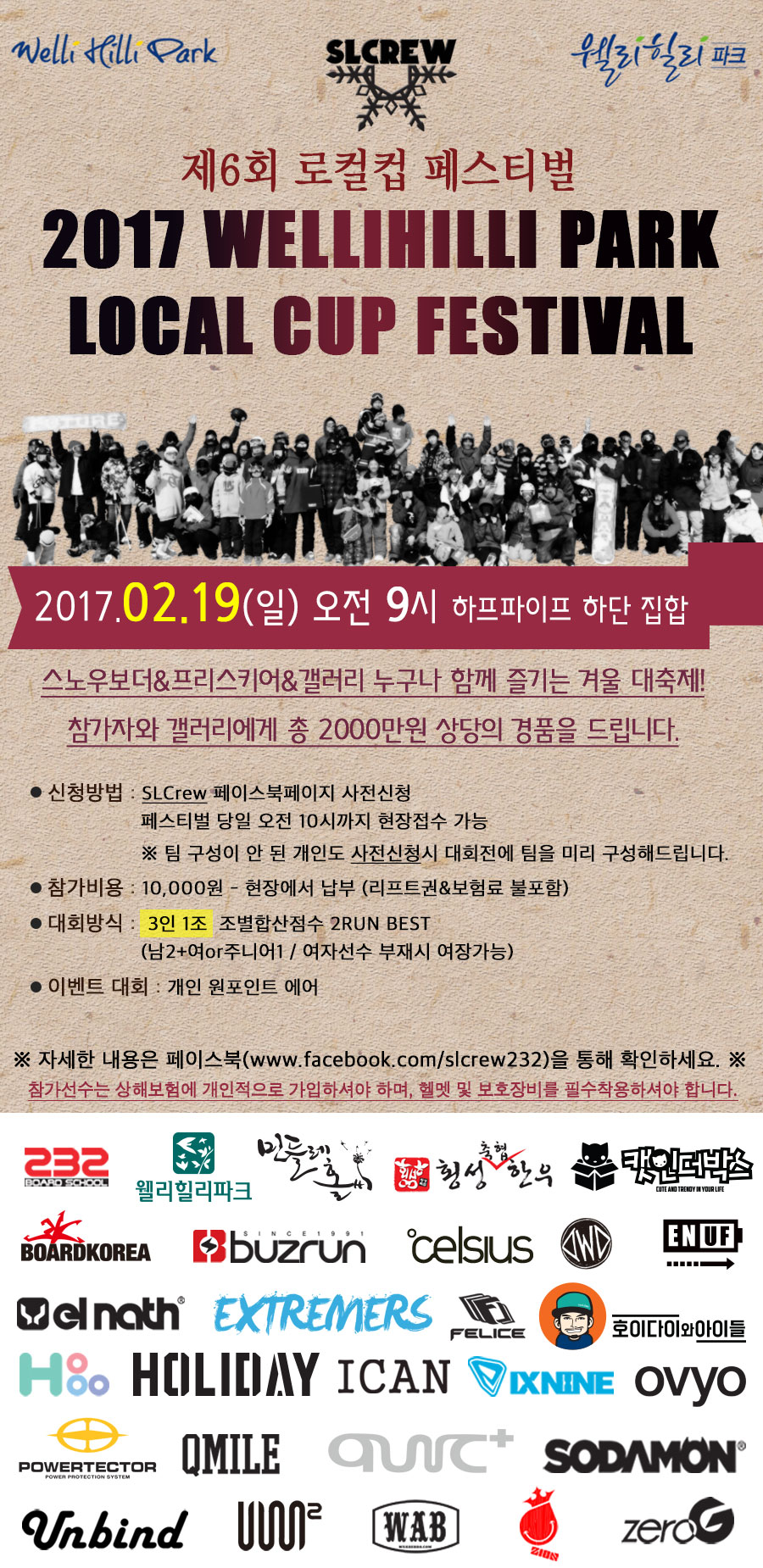 2017-6th로컬컵포스터1.jpg