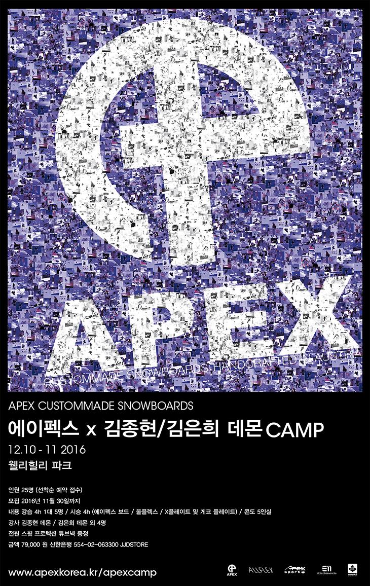 apex-camp16.jpg