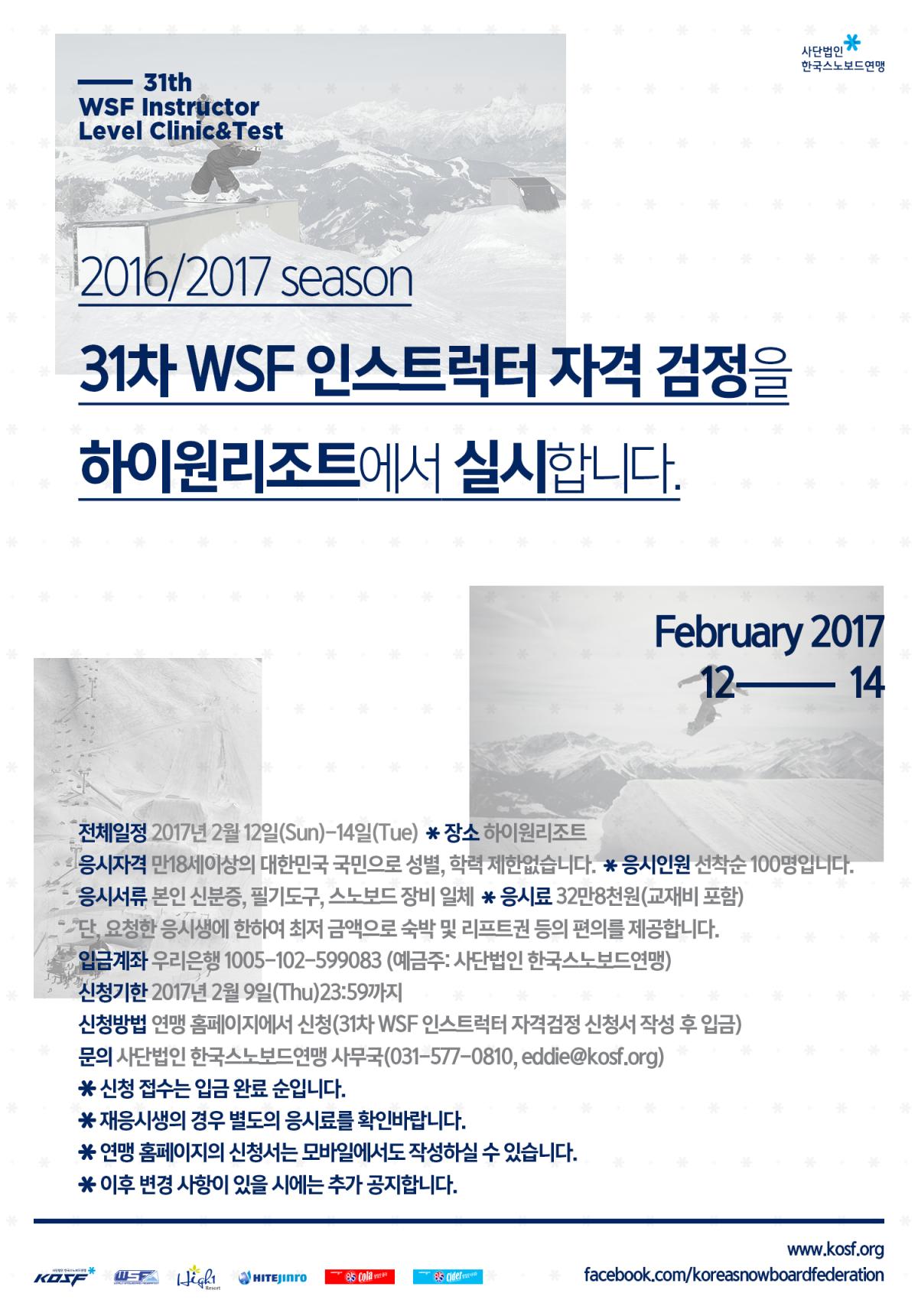 kosf_31thWSFinstructor_test20170212_01.png