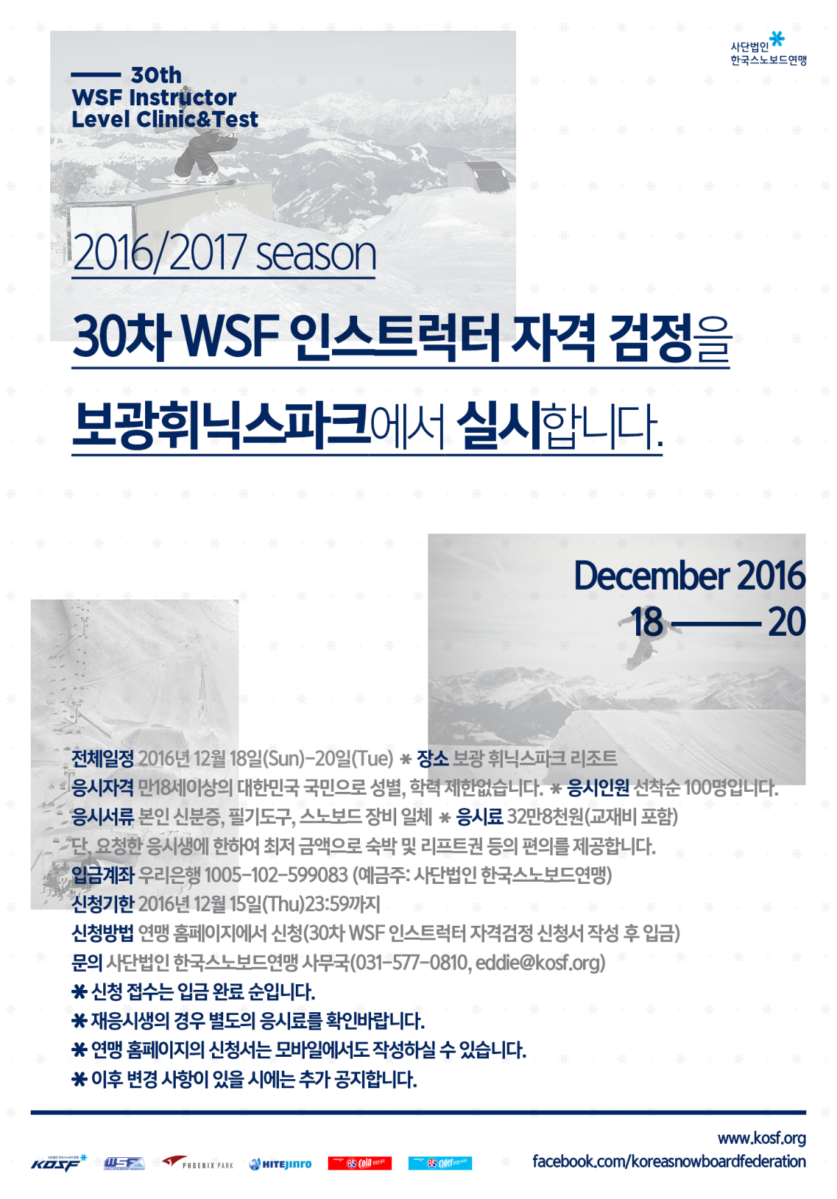 kosf_30thWSFinstructor_test20161117_011.png