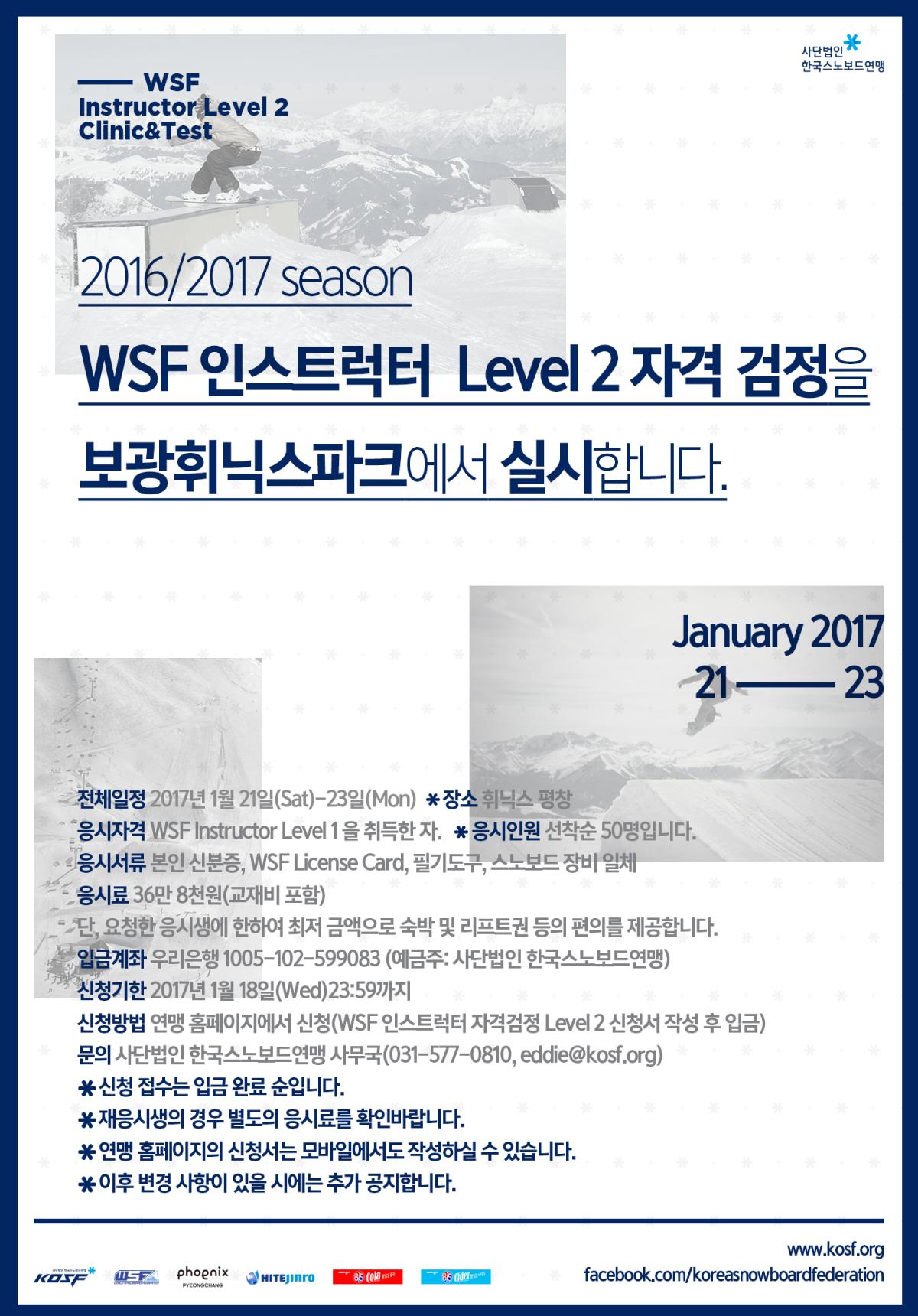 kosf_WSFinstructor_lv2test20170121_01.png