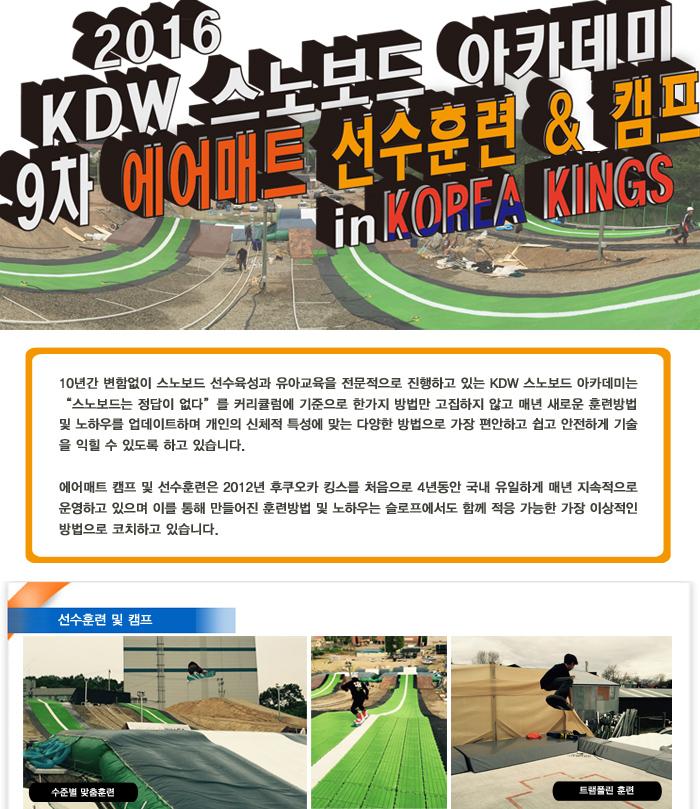 2016_9차_한국킹스캠프1.jpg
