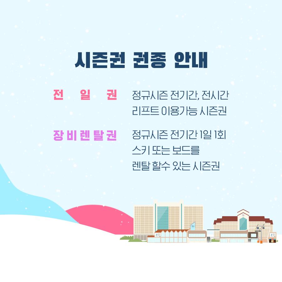 200908_특가시즌권_정방형_01.png