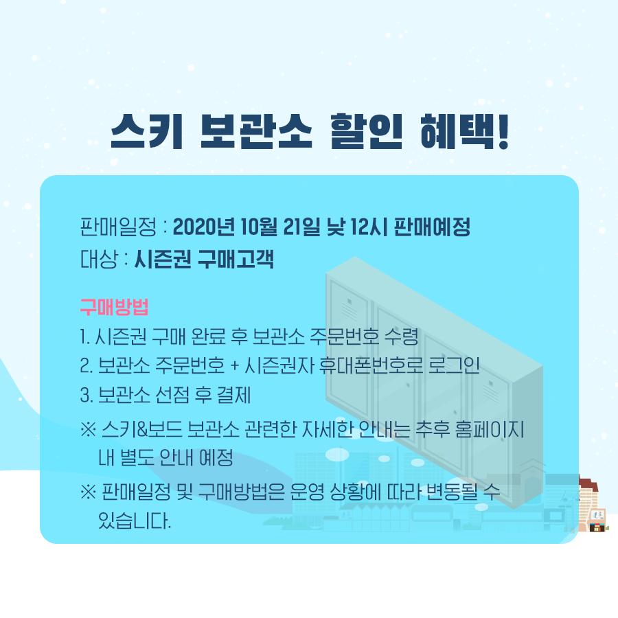 200908_특가시즌권_정방형_03.png