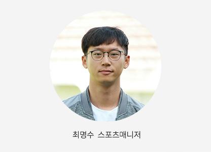 최명수 스포츠 매니저.jpg