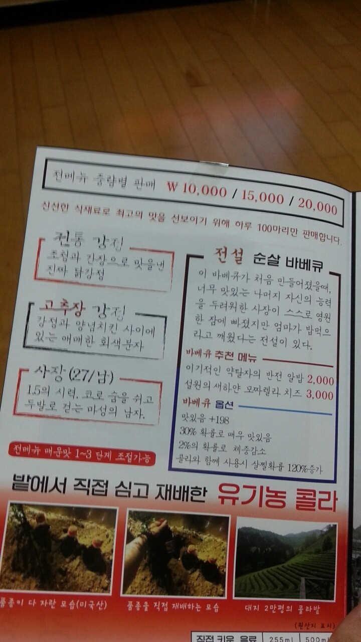 전설의 순살 바베큐.jpg