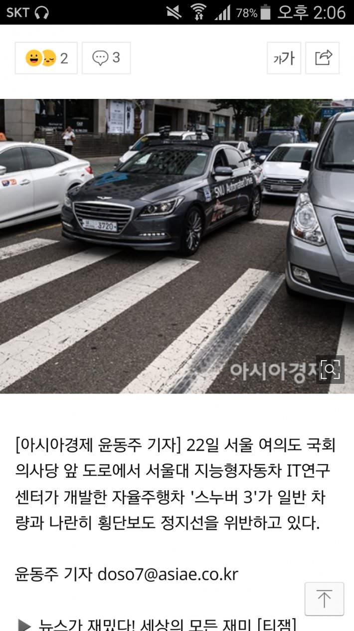 한국형 자율주행차.jpg