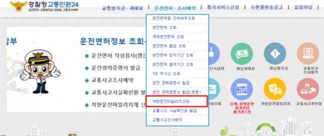 6.경찰청교통민원.png