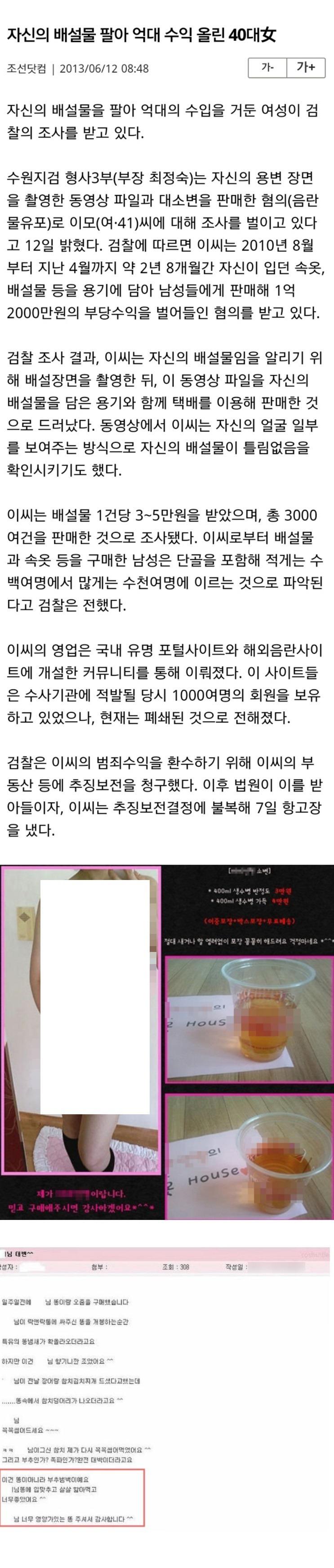 혐오)전설의 배설물 판매녀.jpg
