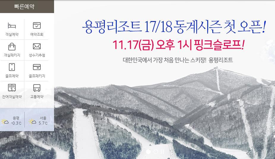 2017_11_17_YongPyong_Open.JPG